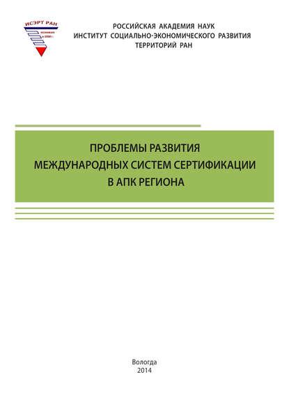 Проблемы развития международных систем сертификации в АПК региона (Т. В. Ускова)