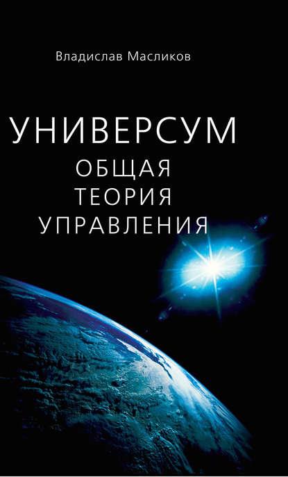 Универсум. Общая теория управления (Владислав Масликов)