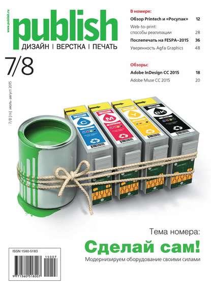 Журнал Publish №07-08/2015 (Открытые системы)