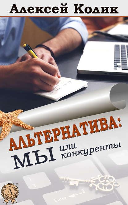 Альтернатива: мы или конкуренты (Алексей Колик)