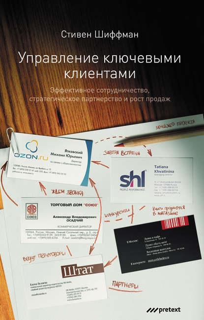 Управление ключевыми клиентами. Эффективное сотрудничество, стратегическое партнерство и рост продаж (Стефан Шиффман)