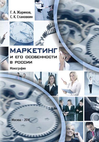 Маркетинг и его особенности в России (Г. А. Жариков)