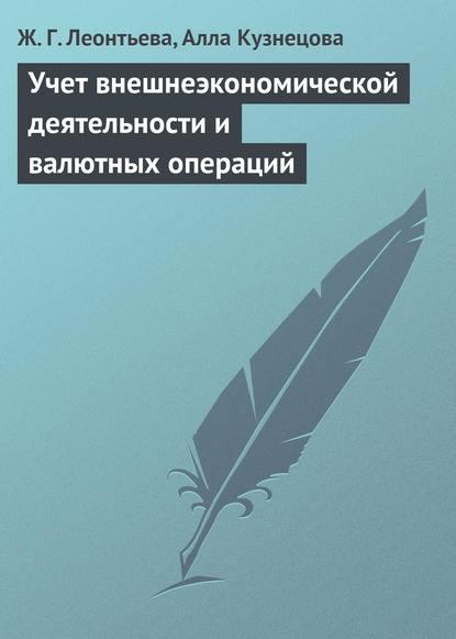 Учет внешнеэкономической деятельности и валютных операций (Ж. Г. Леонтьева)