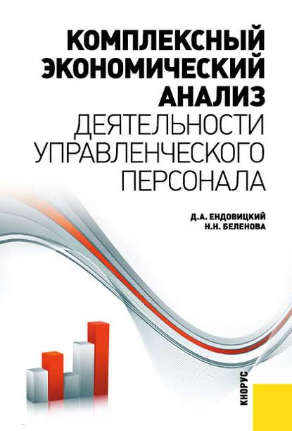 Комплексный экономический анализ деятельности управленческого персонала (Наталия Беленова)