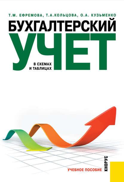 Бухгалтерский учет в схемах и таблицах (Татьяна Ефремова)