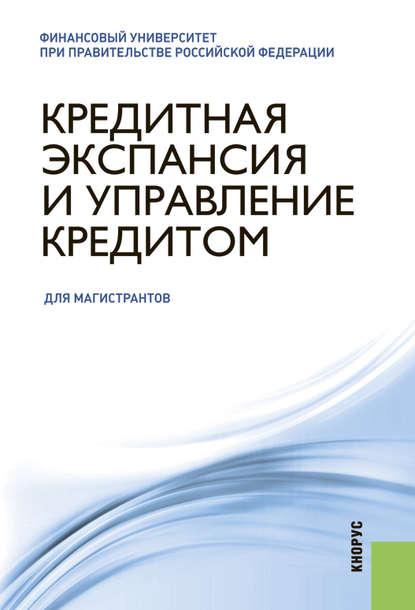Кредитная экспансия и управление кредитом (О. И. Лаврушин)