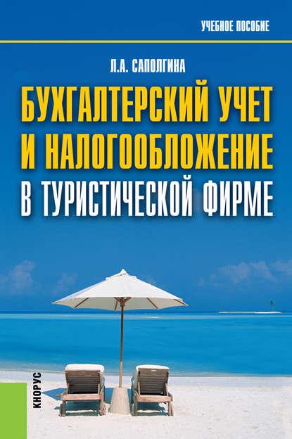 Бухгалтерский учет и налогообложение в туристической фирме (Л. А. Саполгина)