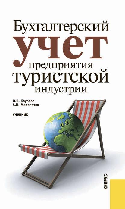 Бухгалтерский учет предприятия туристской индустрии (О. В. Каурова)