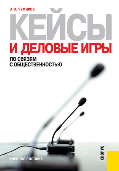 Кейсы и деловые игры по связям с общественностью (А. Н. Чумиков)