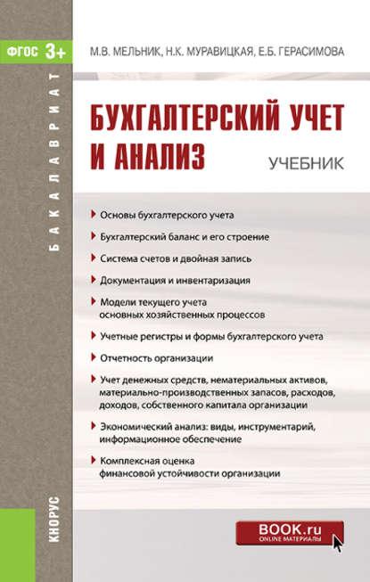 Бухгалтерский учет и анализ (Е. Б. Герасимова)