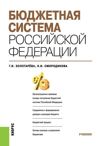 Бюджетная система Российской Федерации (Галина Золотарёва)
