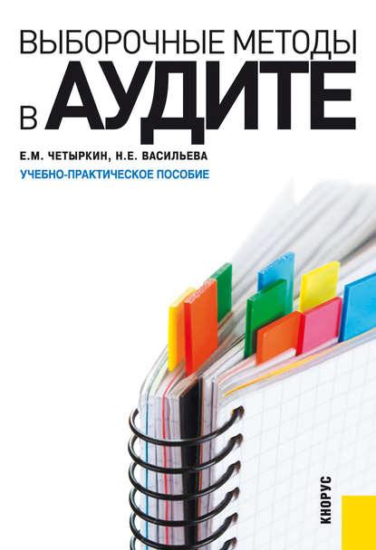 Выборочные методы в аудите (Наталия Васильева)
