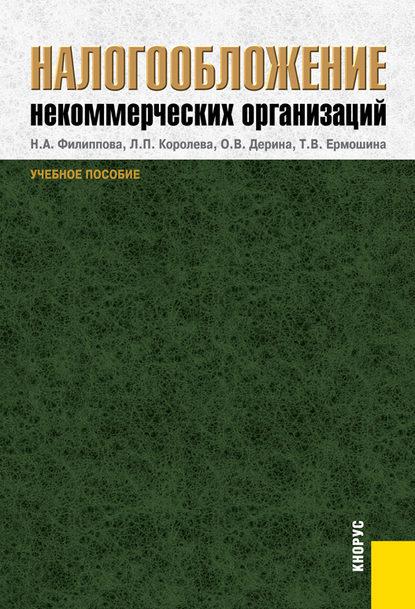 Налогообложение некоммерческих организаций (Ольга Дерина)