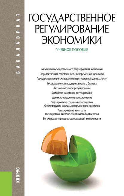 Государственное регулирование экономики (И. Е. Рисин)