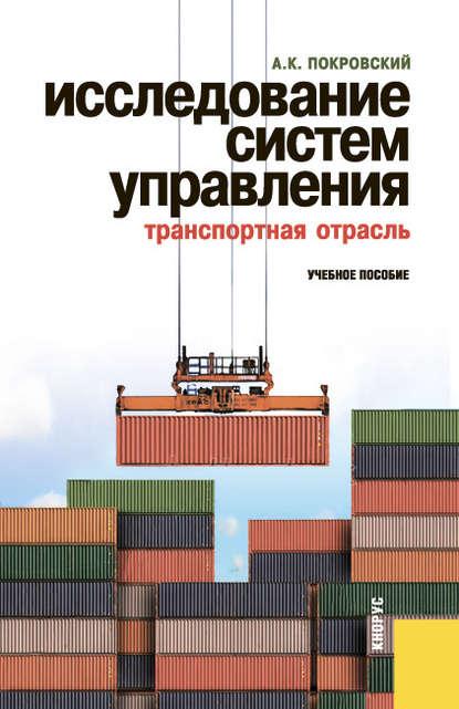 Исследование систем управления (транспортная отрасль) (А. К. Покровский)