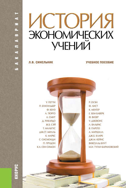 История экономических учений (Лариса Синельник)