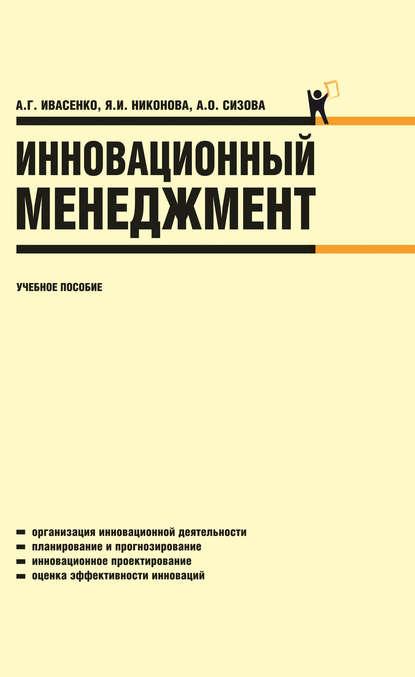 Инновационный менеджмент (А. Г. Ивасенко)