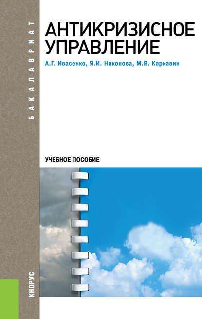 Антикризисное управление (А. Г. Ивасенко)