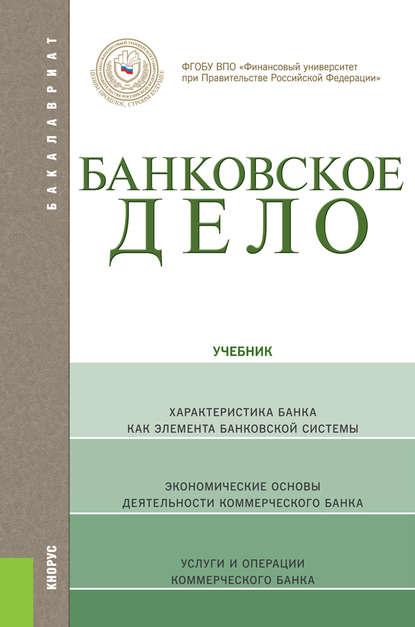 Банковское дело (Наталья Валенцева)