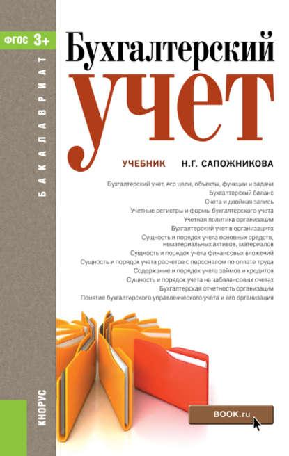 Бухгалтерский учет (Н. Сапожникова)