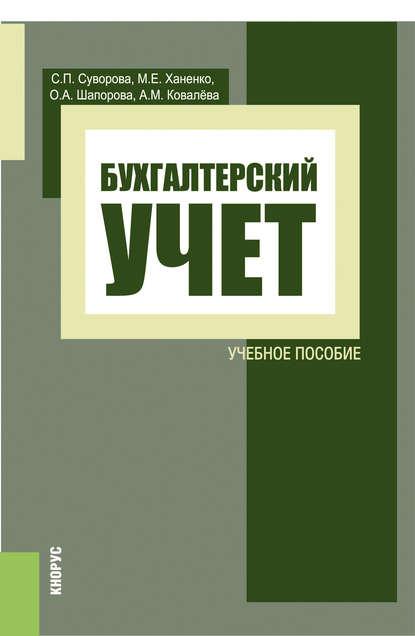 Бухгалтерский учет (Ольга Шапорова)