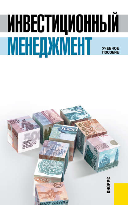 Инвестиционный менеджмент (Виталий Мищенко)