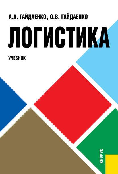 Логистика (Алексей Гайдаенко)