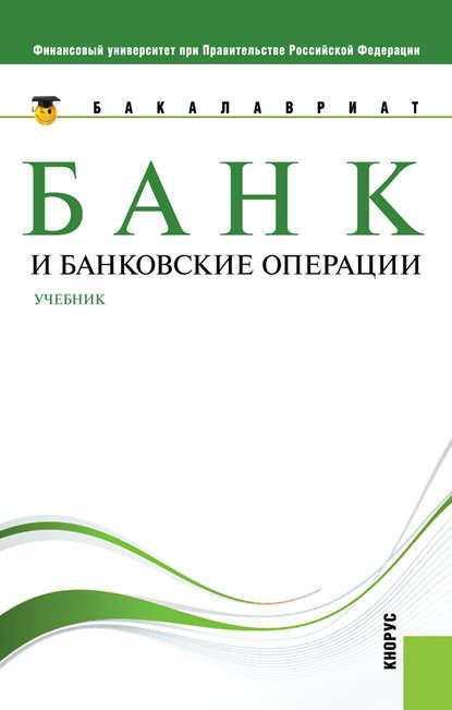 Банк и банковские операции (О. И. Лаврушин)