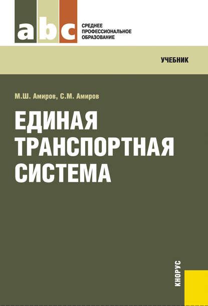 Единая транспортная система (Магомед Амиров)