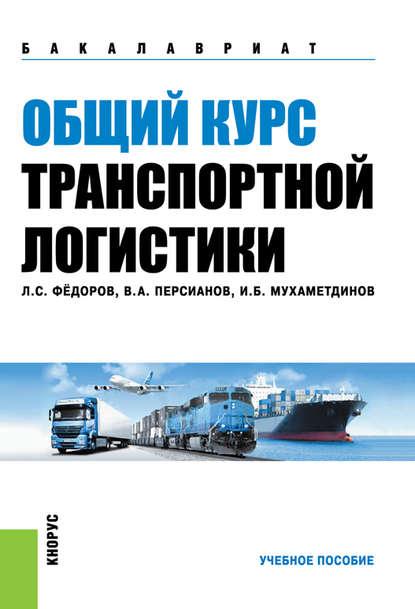 Общий курс транспортной логистики (Ильдар Мухаметдинов)