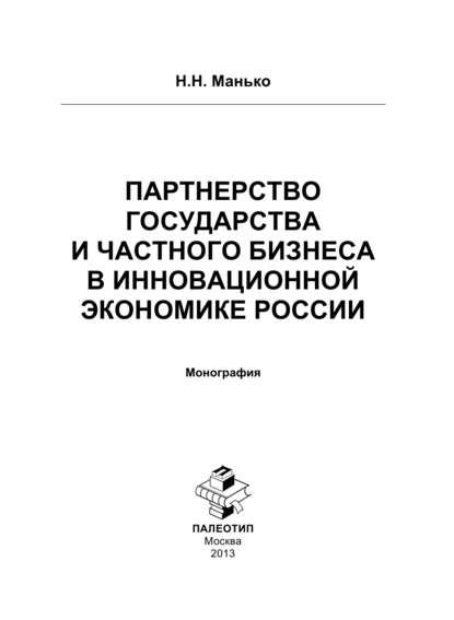 Партнерство государства и частного бизнеса в инновационной экономике России (Н. Манько)