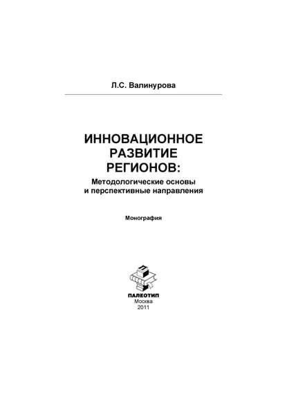 Инновационное развитие регионов: Методологические основы и перспективные направления (Лилия Валинурова)