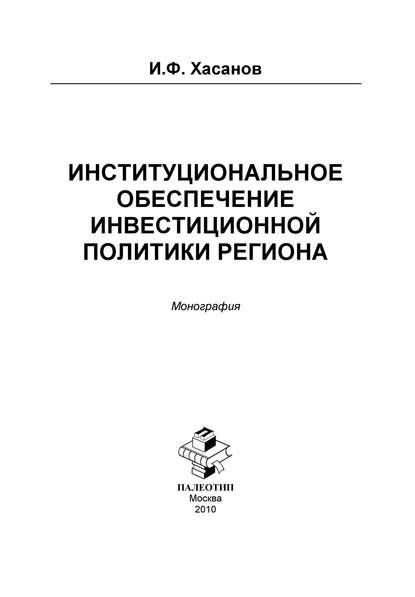 Институциональное обеспечение инвестиционной политики региона (Ильдар Хасанов)