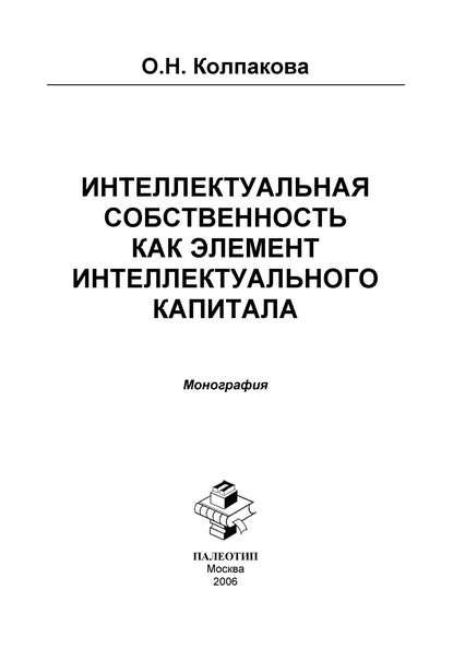 Интеллектуальная собственность как элемент интеллектуального капитала. Монография (Ольга Колпакова)