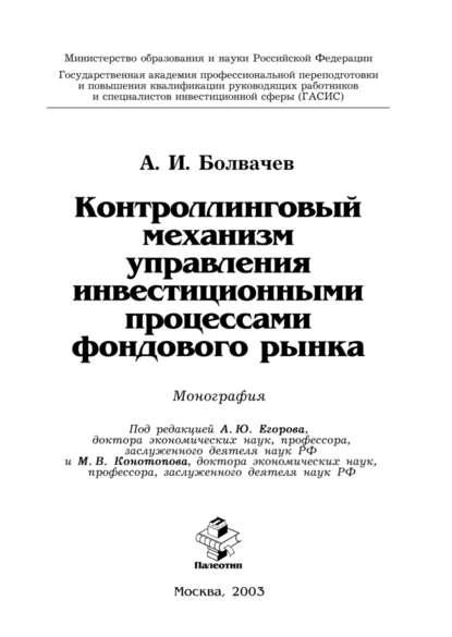 Контроллинговый механизм управления инвестиционными процессами фондового рынка (Алексей Болвачев)