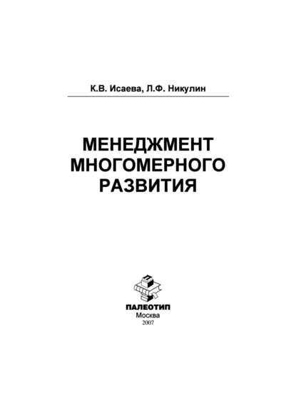 Менеджмент многомерного развития (Катерина Исаева)