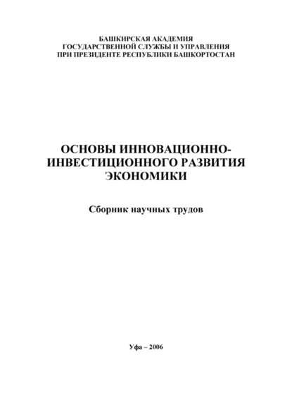 Основы инновационно-инвестиционного развития экономики. Сборник научных трудов (Лилия Валинурова)