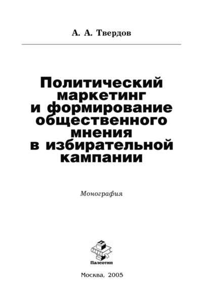 Политический маркетинг и формирование общественного мнения в избирательной кампании (А. Твердов)