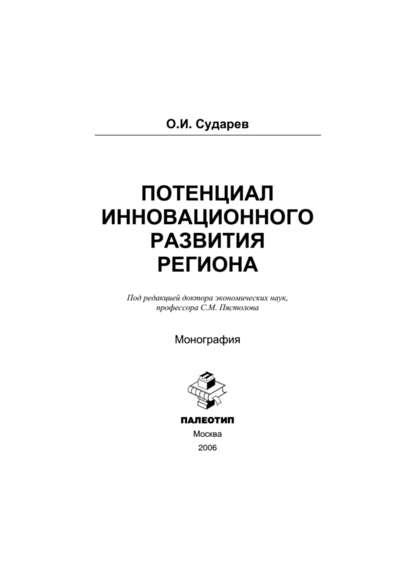 Потенциал инновационного развития региона (Олег Сударев)
