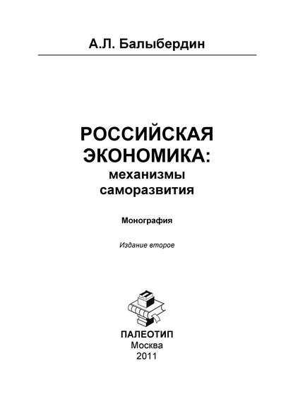 Российская экономика: механизмы саморазвития (Александр Балыбердин)