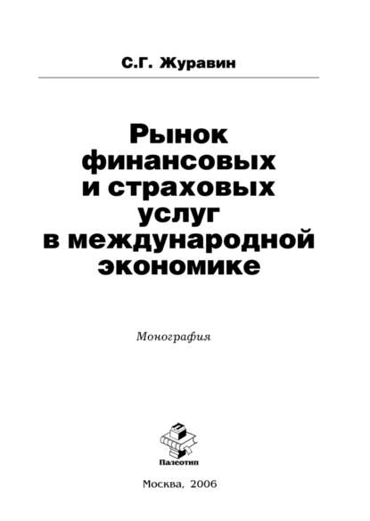Рынок финансовых и страховых услуг в международной экономике (Сергей Журавин)