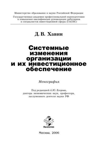 Системные изменения организации и их инвестиционное обеспечение (Дмитрий Хавин)
