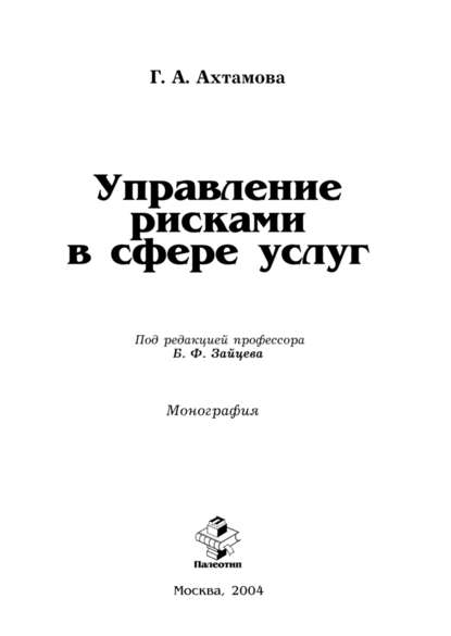 Управление рисками в сфере услуг (Гульнара Ахтамова)