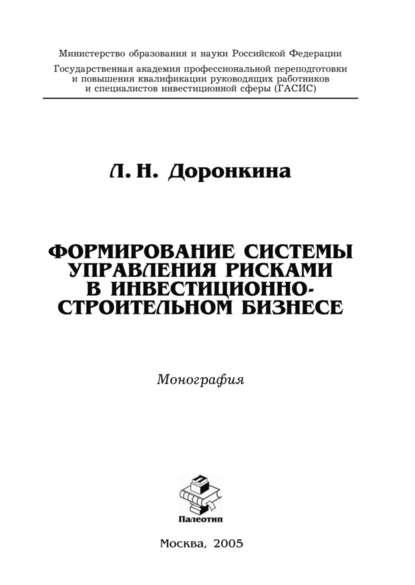 Формирование системы управления рисками в инвестиционно-строительном бизнесе (Людмила Доронкина)