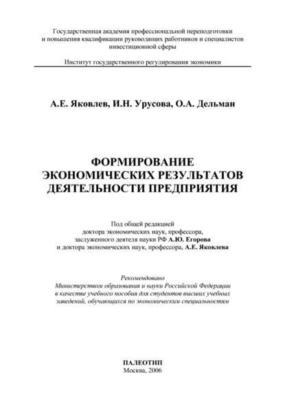 Формирование экономических результатов деятельности предприятия (А. Е. Яковлев)