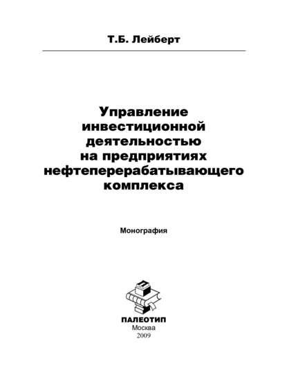 Управление инвестиционной деятельностью на предприятиях нефтеперерабатывающего комплекса (Т. Б. Лейберт)