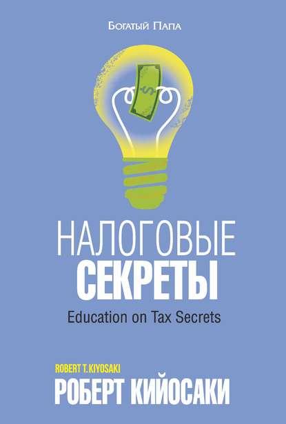 Налоговые секреты (Роберт Кийосаки)