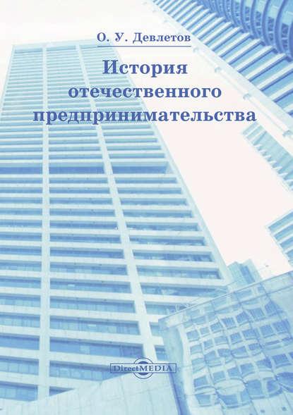 История отечественного предпринимательства (Олег Девлетов)