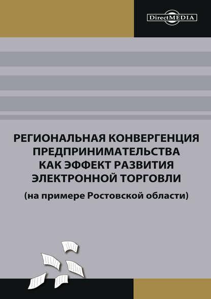 Региональная конвергенция предпринимательства как эффект развития электронной торговли (на примере Ростовской области) (Коллектив авторов)