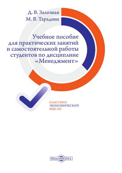 Учебное пособие для практических занятий и самостоятельной работы студентов по дисциплине «Менеджмент» (Дина Залозная)